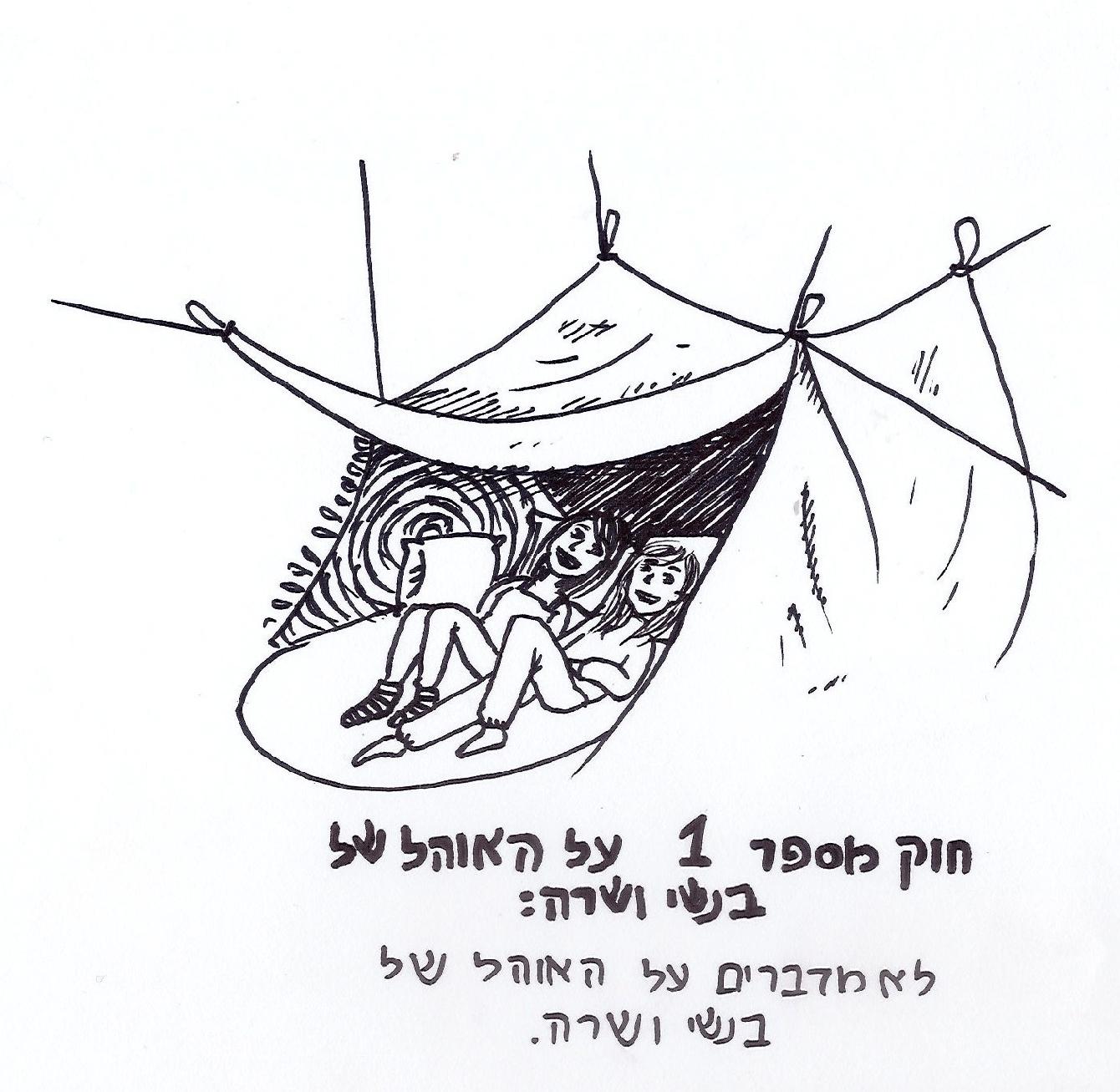 האהל של שרה ובנשי